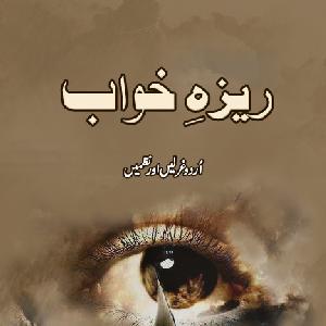 Raiza-E-Khawab