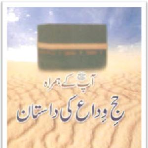 Hajj Weadah ki Dastan