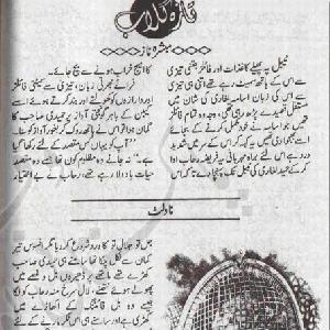 taza gulab