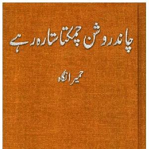 Chand roshan chamakta sitarah rahy