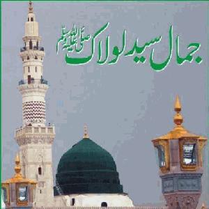 Jamal Syed Lolak Sallallahu Alaihi Wasallam