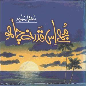Mujhay Is Qadar Na Chaho Social Novels