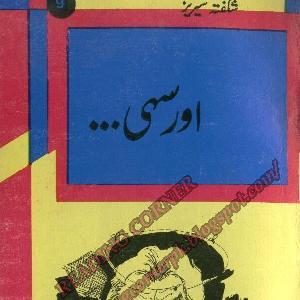 Aour Sahi Urdu Funny Book