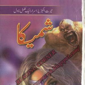 Shameeka Urdu Horror Novel