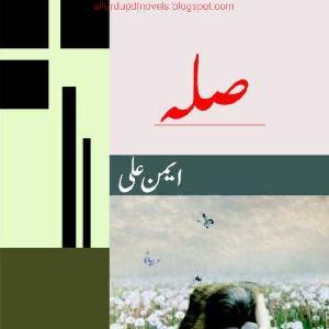 Silah Urdu PDF