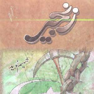 Zanjeer Urdu PDF