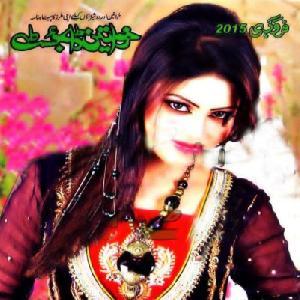 Khawateen Digest February 2015