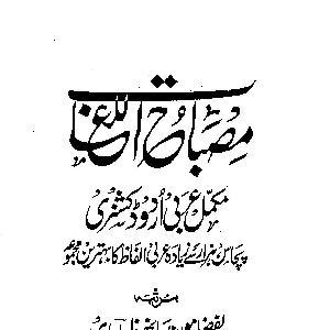 Misbah UlLughat ArabicUrdu Dictionary
