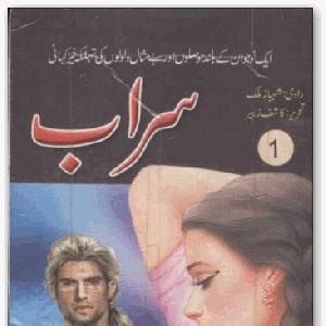 Sarab Part 09