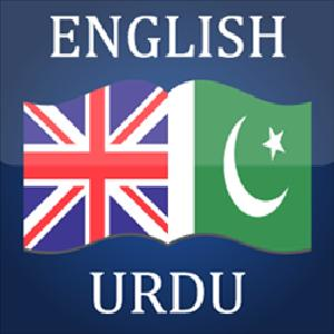 Urdu to English Dictionary PDF