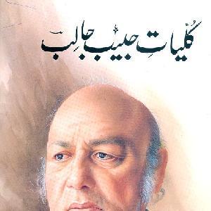 Kulliyat e Habib Jalib