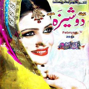 Dosheeza Digest February 2015
