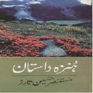 Hunza Dastan