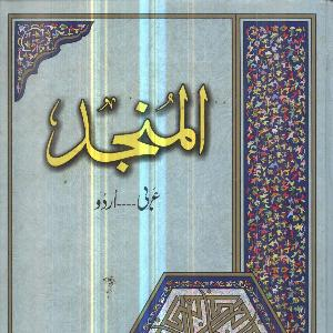 Al-Munjad Arabic to Urdu Dictionary PDF