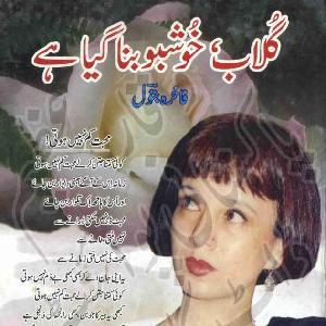 Gulab Khushboo Bana Gaya Hai