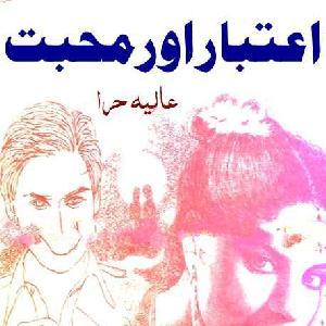 Aitbar Aur Mohabbat