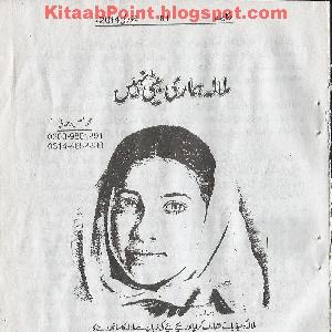 Malala Hamari Beti Nahi