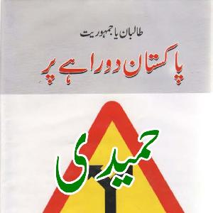 Pakistan Dorahe Par