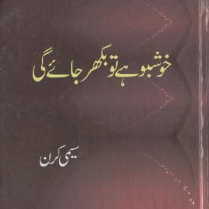 Khushboo Hai to Bikhar Jaey Gi