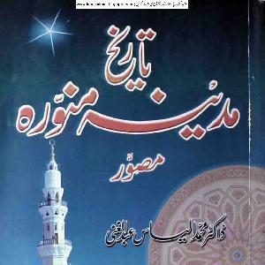 Medina History Masnoi Nak