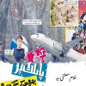 Kia Aap Pilot Per Bhrosa Kar Sakte Hain Special Report