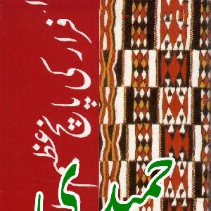 Firar Ki Paanch Azeem Dastanain