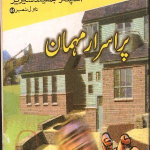 Purisrar Mehman Inspector Jamshed Series