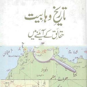 Tareekh e Wahabiyat Haqaiqat Key Aine Mein