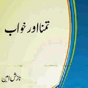 Tamanna Aur Khwab Nazish Amin