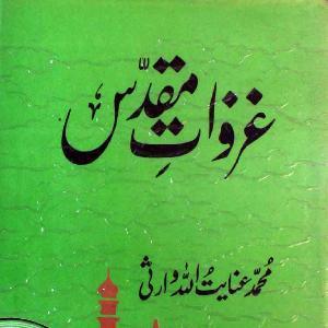 Ghazwat e Muqaddas (Holy Raids)