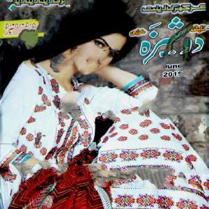 Dosheeza Digest June 2015