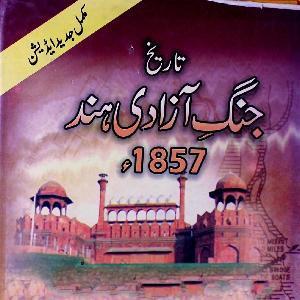 Tareekh Jang e Azadi e Hind 1857