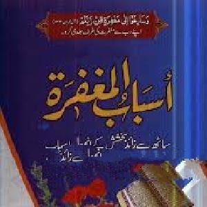Asbab ul Maghfirat