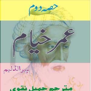 Umar Khayaam (Volume - 2) Herald Liam