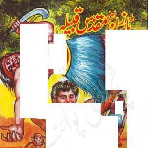 Tarzan Aur Muqaddas Qabeela