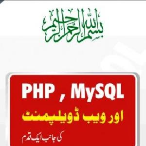 Learn PHP Mysql in Urdu PDF