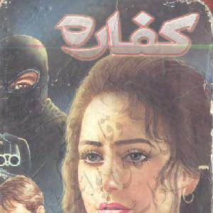 Kaffara Horror Novels