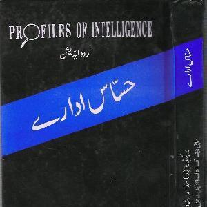 Hassas Idaray written