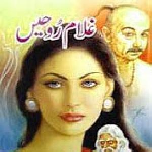 Ghulam Rohain Part 2