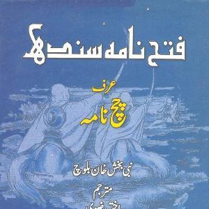 Fathe Nama Sindh urf Chach Nama