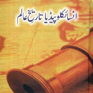 Encyclopedia Tareekh e Aalam 02