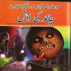 Chaand Ki Lash Bachon Ka Jasoosi Novels