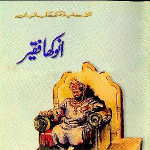 Anokha Faqeer