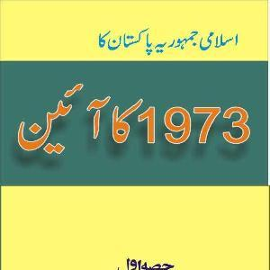 The Constitution Of Pakistan 1973 Volume - 1