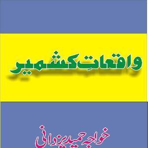 Waqiat e Kashmir