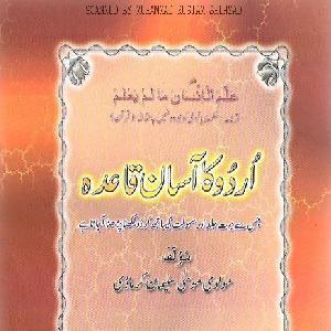 Urdu Ka Aasaan Qaida