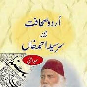 Sir Syed Ahmed Khan Aur Urdu Sahafat