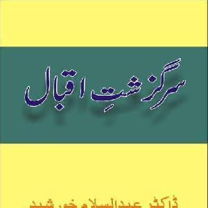 Sarguzasht E Iqbal