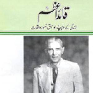 Quaid-i-Azam Zindagi ke Dilchasp aur sabq amoz waqiaat