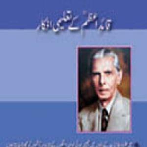 Quaid-i-Azam Kay Taleemi Afkar